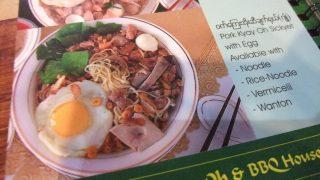 【ミャンマー グルメ】人気なレストラン 第二弾