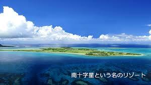 【国内 観光】 沖縄離島、小浜島で至福のひとときを過ごそう